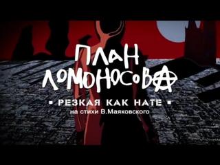 План Ломоносова - Резкая как НАТЕ! (официальный клип)