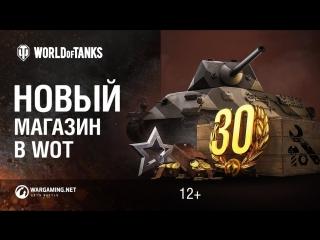 Новый внутриигровой магазин в World of Tanks