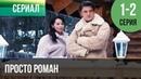 ▶️ Просто роман 1 и 2 серия - Мелодрама | Фильмы и сериалы - Русские мелодрамы