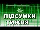 Підсумки тижня. Українське право. Випуск від 2017-01-29 ⁄ змін до Закону «Про публічні закупівлі» 📺