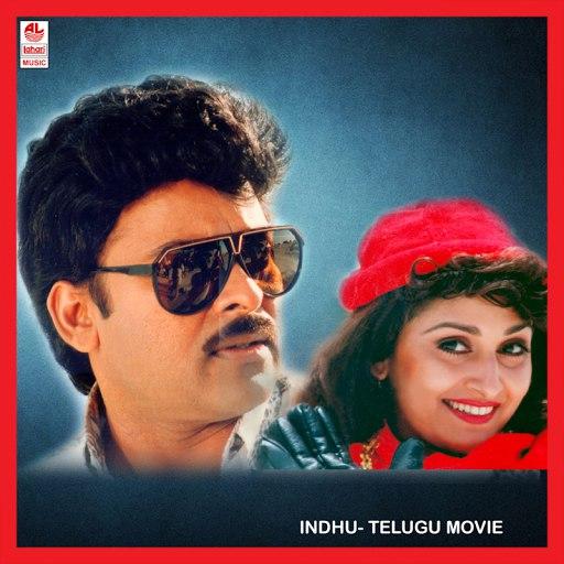 Deva альбом Indhu
