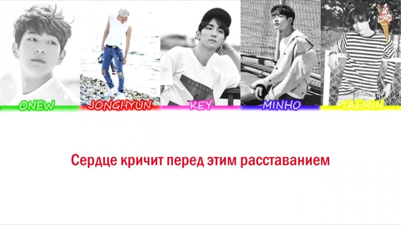 L Melting l SHINee - Replay (рус.саб)