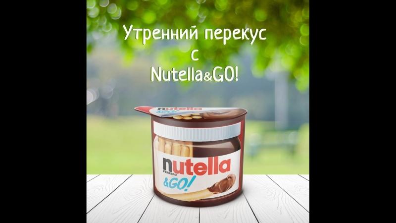 Утренний перекус с NutellaGO