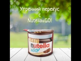 Утренний перекус с nutella&go