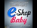 E-Shop Baby