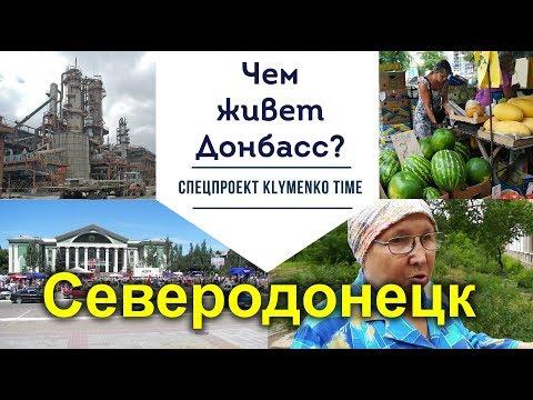 Северодонецк. Вся надежда на Азот. Чем живет Донбасс