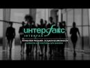 Корпоративное видео Интерфакса