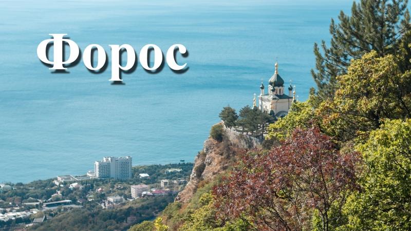 Крым онлайн: Форос, Форосская церковь, осень. Симеиз Рент