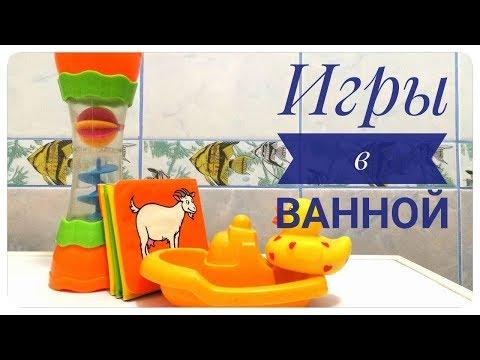 Топ-9 игр в ванной с ребенком 1,5-3 лет