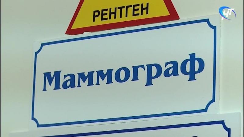 Жительницы Сольцов прошли осмотр в новгородском онкодиспансере
