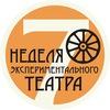 «Неделя экспериментального театра» в Омске