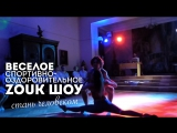 Zouk Show - Alex & Ksenia Paska-Salazkiny / Grodno 2017 / Art of Play Moscow