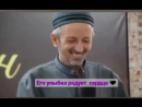 Дай Аллагь нам ещё долго лицезреть это благословенную улыбку 😍 Какая же у него красивая улыбка) сердце так радуется ☺️❤️  Ахмад