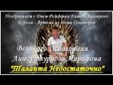 Поздравление Артему Сенаторову от Команды