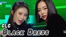 Comeback Stage CLC BLACK DRESS 씨엘씨 블랙드레스 Show Music core 20180224