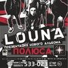 LOUNA ● Барнаул ● 23 октября 2018
