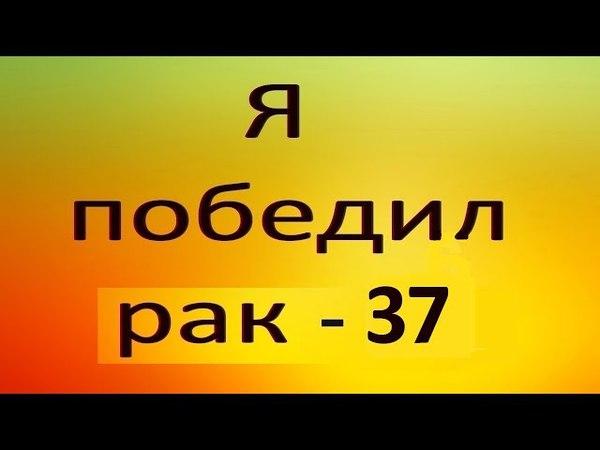 РЕЗУЛЬТАТЫ лечения рака ЖКТ. Видео №37