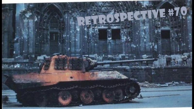 Ретроспектива 70 (Кельнская Пантера)