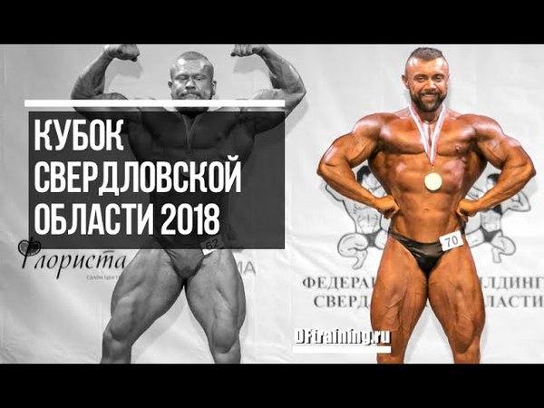 Кубок Свердловской Области по бодибилдингу 2018 DarkFit