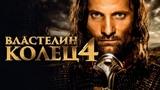 Властелин колец 4 Обзор Трейлер 3 на русском