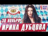 Ирина Дубцова 30 ноября в «Максимилианс» Екатеринбург
