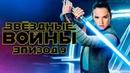 Звездные войны Эпизод 9 Обзор / Тизер-трейлер 2 на русском
