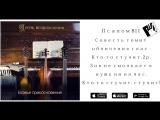 Божье Прикосновение - В двери