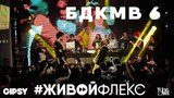 #ЖивойФлекс #BDKMV 6 Grandtheft by #BLAZETV