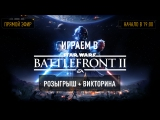 Star Wars Battlefront II в прямом эфире!