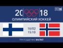 Фuнляндuя - Норвeгия