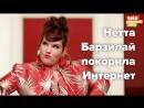 Бодипозитив Евровидения представительница Израиля певица Нетта Барзилай покорила Интернет