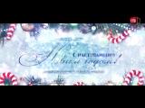 Новогоднее поздравление от редакции газеты «Свирская энергия»