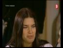 Голос сердца - 81 серия