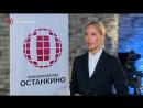 Елена Летучая на занятиях в Высшей Школе Останкино