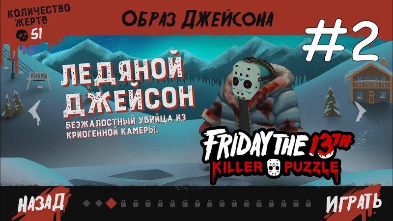 Friday the 13th Killer Puzzle - САМАЯ КРОВАВАЯ ИГРА НА ПК И ТЕЛЕФОН