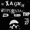 05.11 / Хаски / Уфа