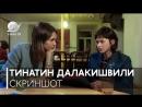 #Скриншот: Тинатин Далакишвили угадывает фильмы по одному кадру