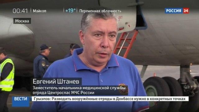 Новости на «Россия 24» • Спецборт МЧС доставил в Москву на лечение 17 детей из Донбасса