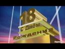 Поздравление, с Днём Рождения Дима)