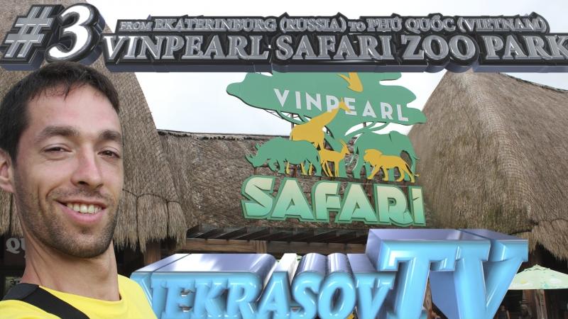 шоу NEKRASOV TV 2017 (HD). Phu Quoc / Фукуок (Vietnam) 3 Vinpearl Safari Zoo Park