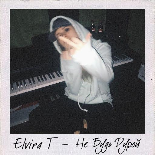 Elvira T альбом Не будь дурой