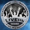 LIVEнь | Фестиваль рок музыки | Вход свободный