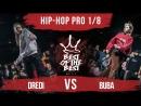 Dredi VS Buba | HIP-HOP PRO | 1/8 | BEST of the BEST | Battle | 4