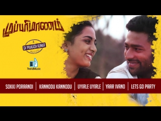 Mupparimanam 2017 Tami Full Songs Audio Jukebox Shanthnu Bhagyaraj, Srushti Dange Adhiroopan GV Prakash