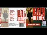 Катя Огонек Дорожный роман 2001