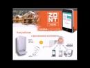 Система дистанционного управления ZONT H-1