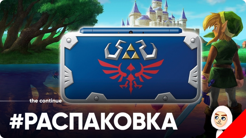 Распаковка New Nintendo 2DS XL HYLIAN SHIELD EDITION