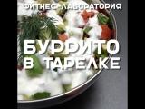 Буррито в тарелке