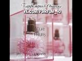 Любой ваш самый любимый парфюмерный аромат + приятные ПОДАРКИ от