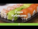 Очень вкусные и простые суши.
